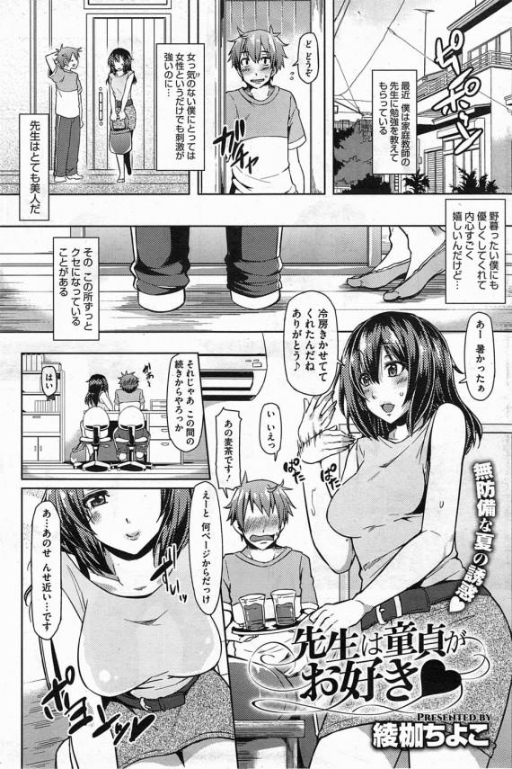 【エロ漫画・エロ同人誌】巨乳家庭教師と童貞男のセックスが激しいwww