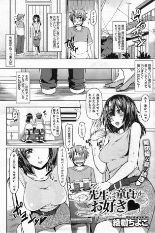 【エロ漫画】巨乳家庭教師と童貞男のセックスが激しい!【綾枷ちよこ エロ同人】