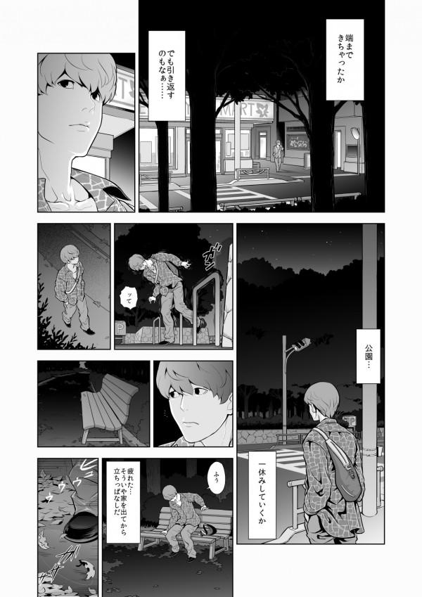 【エロ漫画】コンドーム落とした女を追いかけたら女装男子だったけど野外エッチ【無料 エロ漫画】(3)