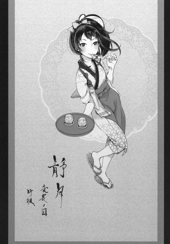【エロ漫画・エロ同人】男の娘が危ないお香で気持ちよくなっちゃうwww (22)