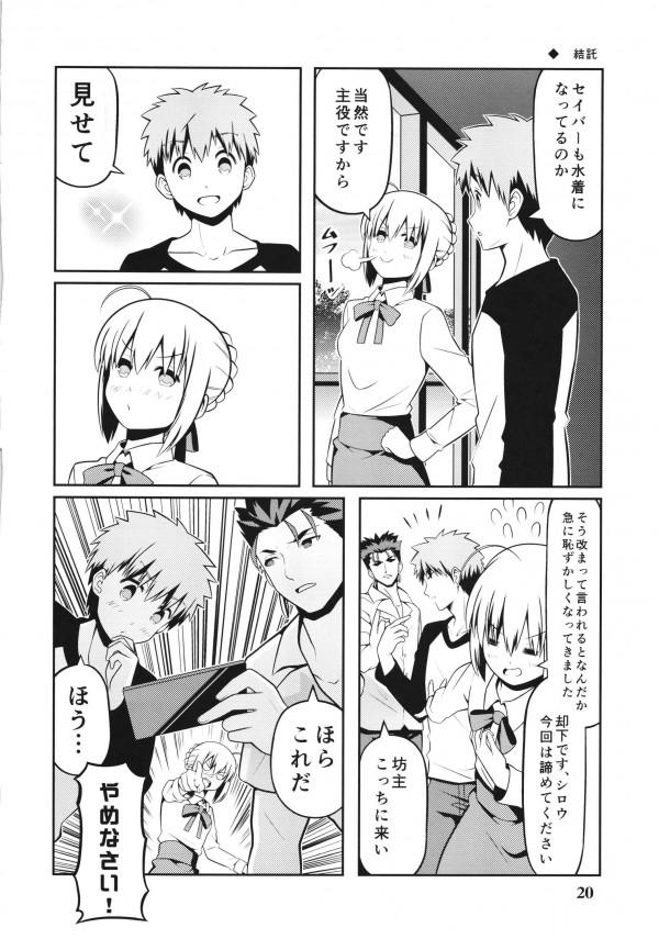 【FGO】セイバーとセラと士郎の愛情あふれる日常生活だよw【エロ漫画・エロ同人】 (20)