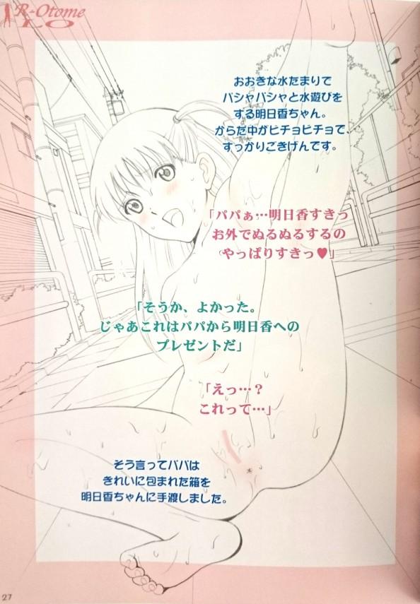 JS明日香は野外露出が大好きで放尿しちゃってるフルカラー漫画だよwww【エロ漫画・エロ同人誌】 (26)