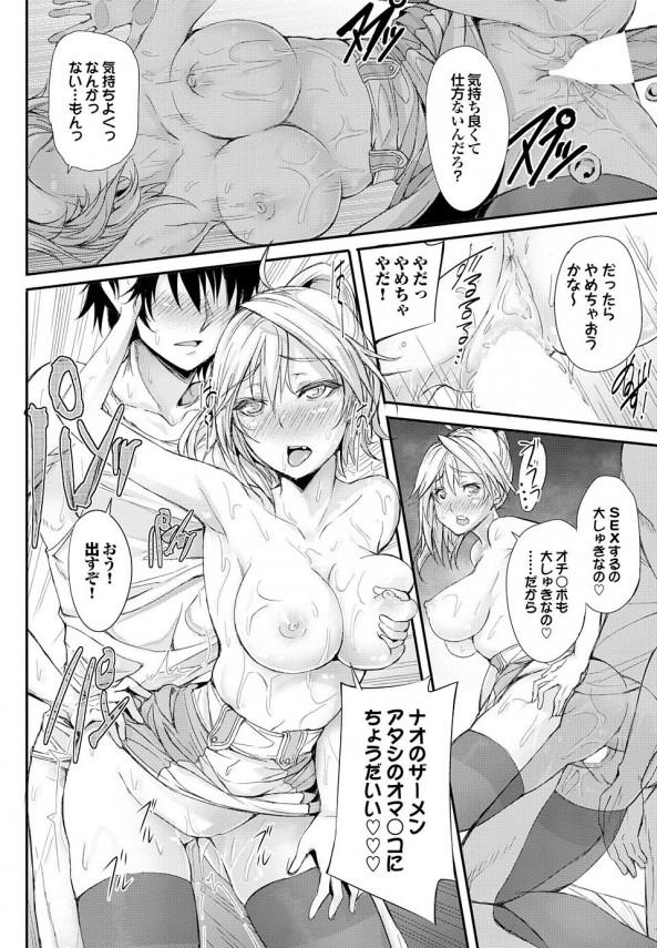 【エロ漫画・エロ同人】意地っ張りな彼女がぬいぐるみをマンコにこすり付けてオナニーwww (16)