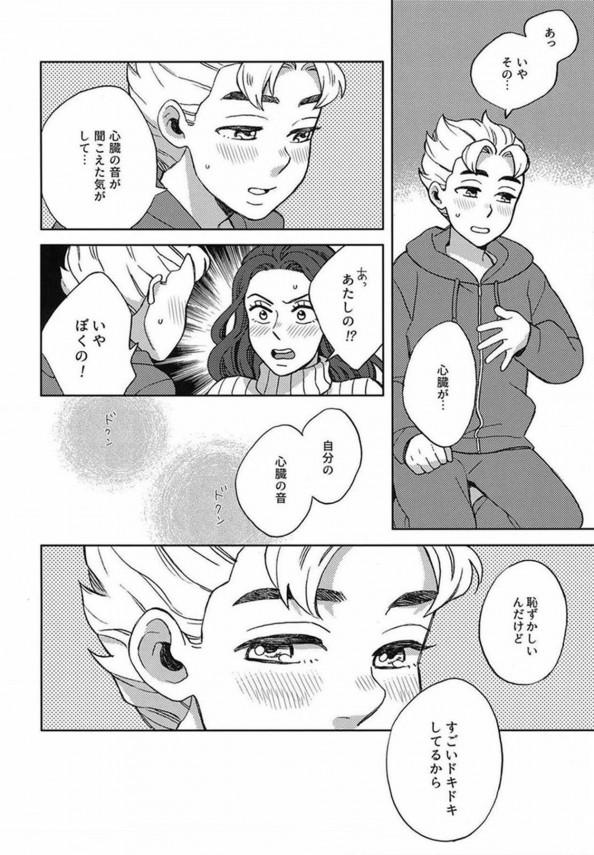 【ジョジョの奇妙な冒険】康一と由花子が雪の降る中でラブラブエッチしてるよwww【エロ漫画・エロ同人誌】 (7)