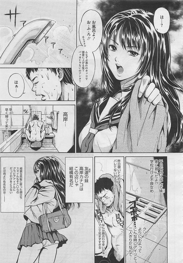 【エロ漫画・エロ同人誌】生意気な友達の妹JKに勃起を見られて反撃してレイプwww (3)