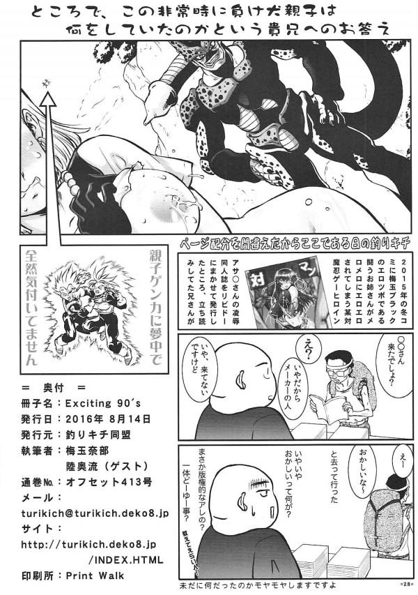 【ドラゴンボール エロ同人誌・エロ漫画】セルに捕獲された18号がクリリンに見られながら触手で凌辱の限りを尽くされ・・ (27)