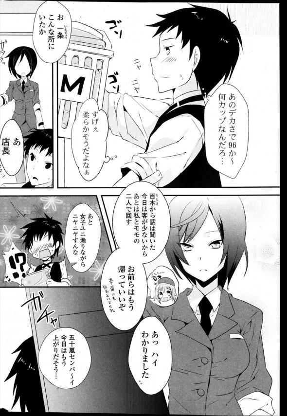 【エロ漫画】バイト先の天然巨乳の先輩がパイズリしてくれた!【大谷みこと エロ同人】 (4)