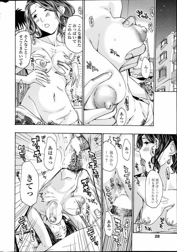 【エロ漫画・エロ同人】友達のお母さんが綺麗過ぎ!エッチしたったwww (16)