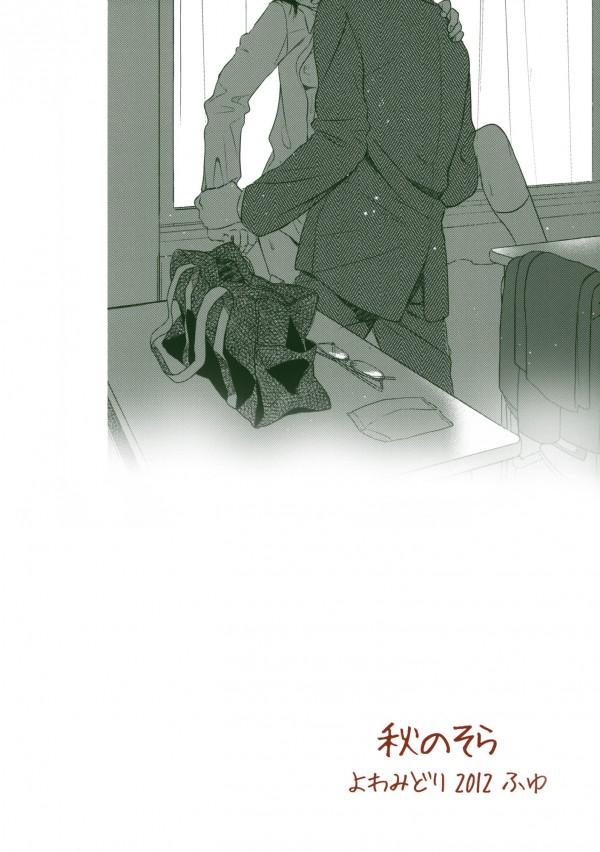 JK紫が教師徳山と学校でラブラブエッチしちゃって中出しイキまくりだよwww【エロ漫画・エロ同人誌】 (29)