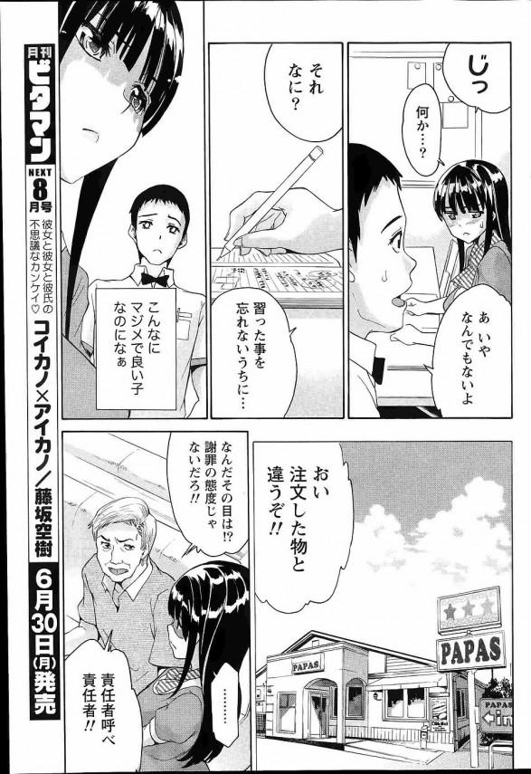 【エロ漫画】無愛想な女の子が自分を変えるためにホテルで大胆変身しちゃったよ【ツカモリシュウジ エロ同人】 (3)