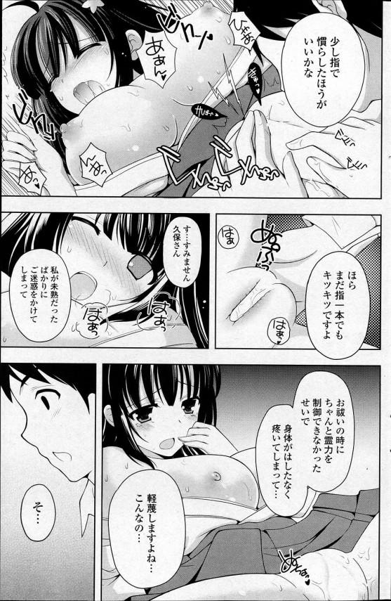 【エロ漫画・エロ同人】巫女さんにお祓いしてもらったらフェラしてくれたのだがwww (9)