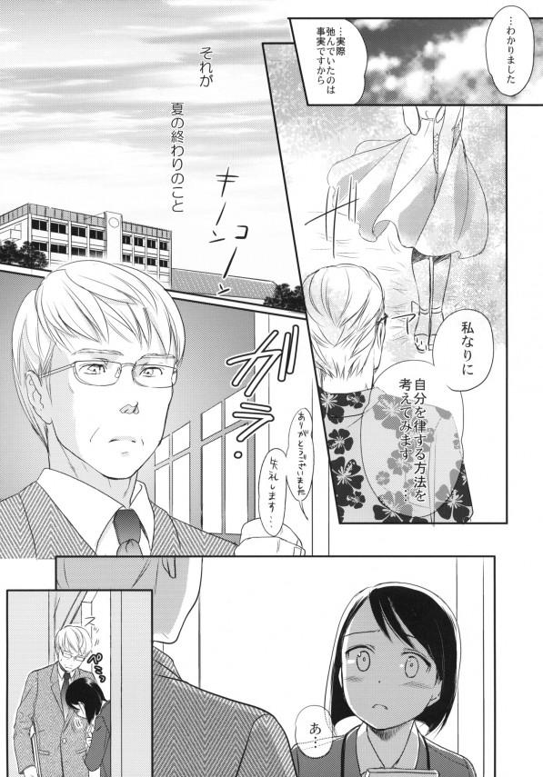JK紫が教師徳山と学校でラブラブエッチしちゃって中出しイキまくりだよwww【エロ漫画・エロ同人誌】 (5)
