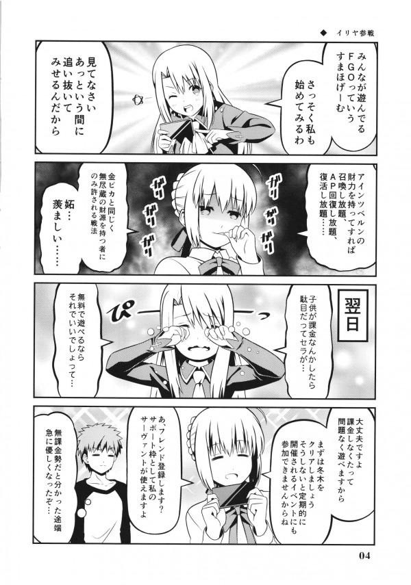 【FGO】セイバーとセラと士郎の愛情あふれる日常生活だよw【エロ漫画・エロ同人】 (4)