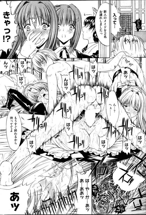 ご主人様にガンガン犯される女たち Rose Perfume. 第2話【エロ漫画・エロ同人誌】 (6)