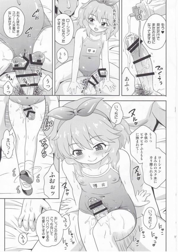 【モバマス】CDのオプションで櫻井桃華がヌキに来てくれたwww【エロ漫画・エロ同人】 (11)
