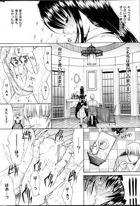 ご主人様にガンガン犯される女たち Rose Perfume. 第2話【エロ漫画・エロ同人誌】 (16)
