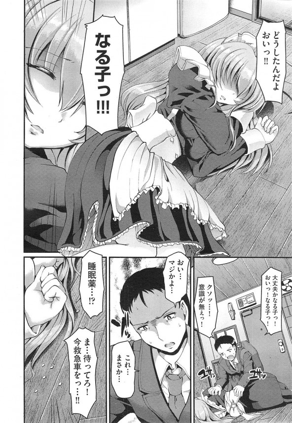 【エロ漫画・エロ同人】愚直でエロ可愛いメイドと結ばれてラブラブエッチだよ~♡ (10)