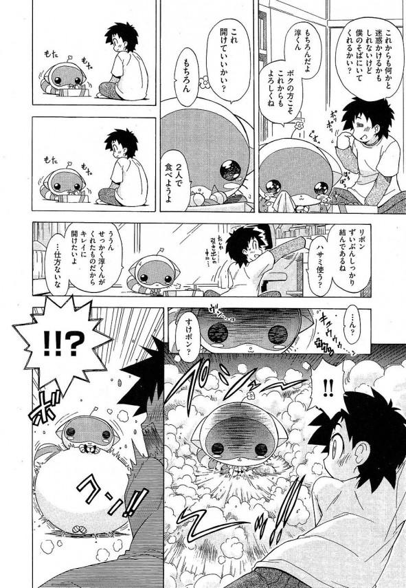 【エロ漫画】すけぽん!セックスさせてwあそこ以外にもおしりもいれちゃう!【オガタガタロー エロ同人】 (2)