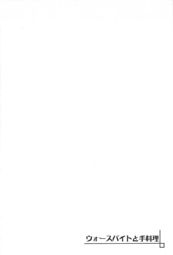 【艦これ】ウォースパイトの作ったご飯がひどくても裸エプロンされたらおいしくいただいちゃいますwww【エロ漫画・エロ同人誌】 (3)