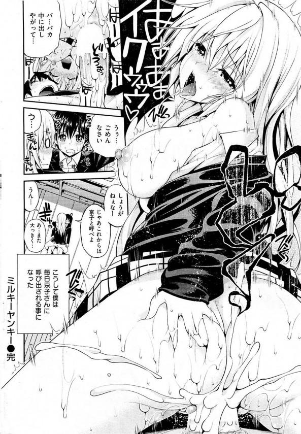 【エロ漫画・エロ同人誌】巨乳のヤンキーJKにおっぱい見せてと言ったら情けで見せてくれたのでめちゃくちゃエッチしたったww (16)