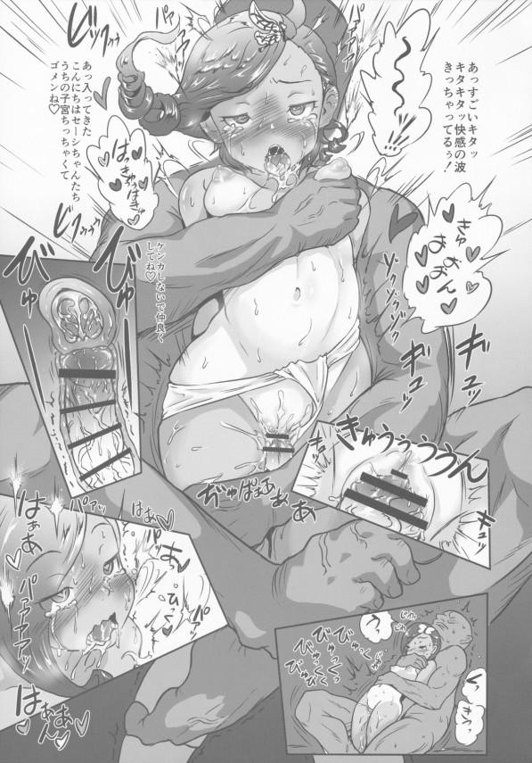 ゆろりきょういくっ参【エロ漫画・エロ同人誌】サウナでオナった幼女に反応して、だっこちゃんスタイルで挿入したら自ら腰を動かし始めたwww (32)