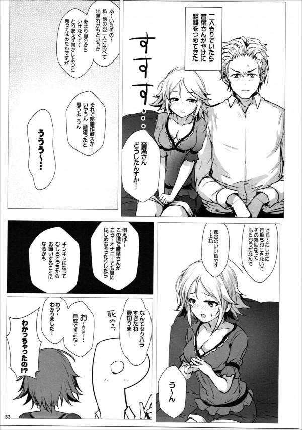 【モバマス】アイドルの女の子全員とえっちでみだらな関係になってしまったP【エロ漫画・エロ同人】 (32)