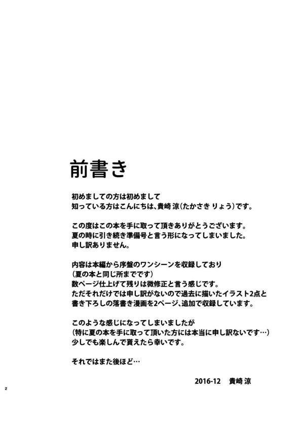 【SAO エロ漫画・エロ同人】新婚のキリトとアスナがラブラブエッチ!!騎乗位で中出しフィニッシュww (3)