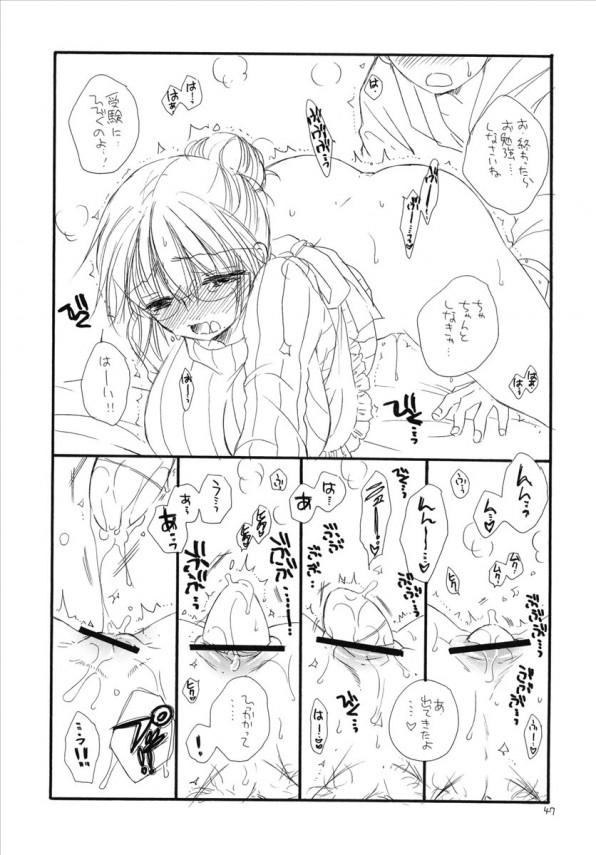 【エロ漫画・エロ同人誌】妹のお尻が可愛すぎたのでチンポハメちゃうお兄ちゃんwwwwww (46)