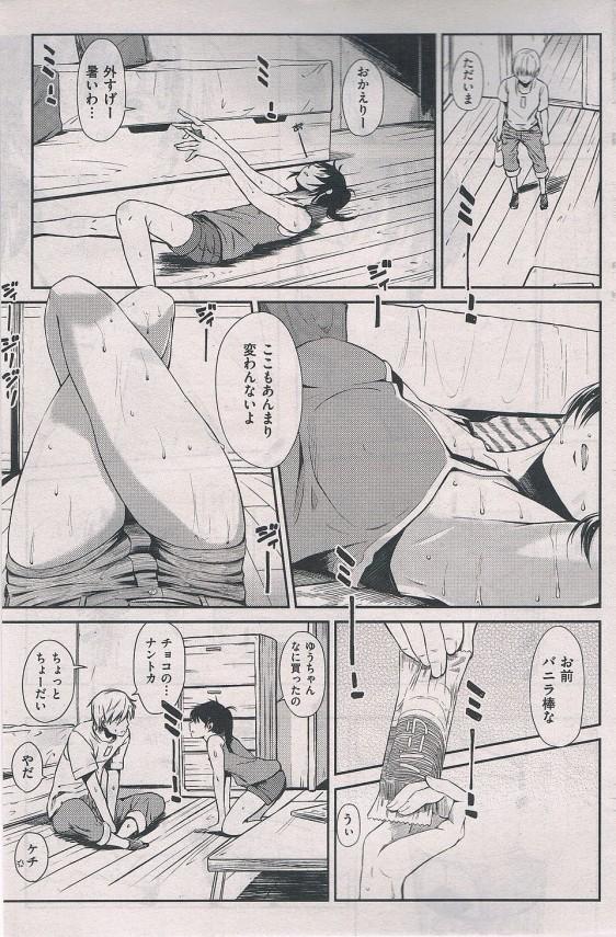 【エロ漫画・エロ同人】真夏の猛暑日に汗だくで彼女と激しいラブラブエッチwwwwwwwwww (3)