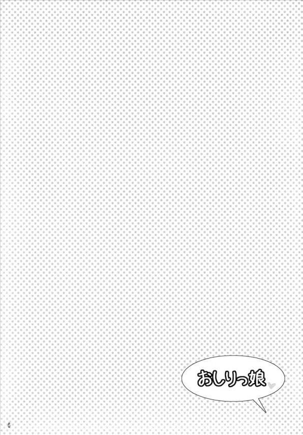 【エロ漫画・エロ同人誌】妹のお尻が可愛すぎたのでチンポハメちゃうお兄ちゃんwwwwww (5)