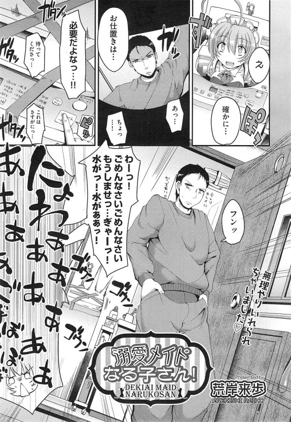 【エロ漫画・エロ同人】愚直でエロ可愛いメイドと結ばれてラブラブエッチだよ~♡ (3)