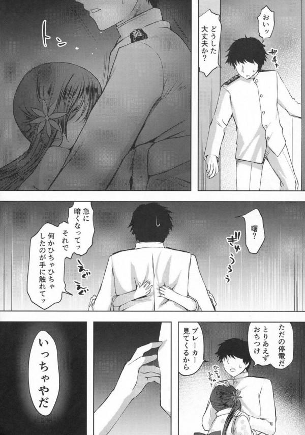 【艦これ エロ漫画・エロ同人】ヘタレ提督と曙がついに結ばれてラブラブエッチ♡ (11)