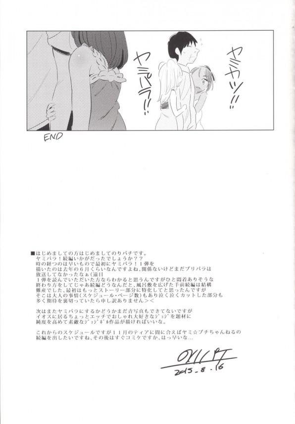 ヤミパラ! 第2弾【エロ漫画・エロ同人誌】JS美少女二人にWフェラやおまんこサンドされながら中出し3Pwww (24)