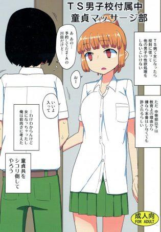 【エロ漫画】男子校に童貞マッサージ部があった・・・病気で女になった男子は他の男子生徒の性欲処理【無料 エロ同人】