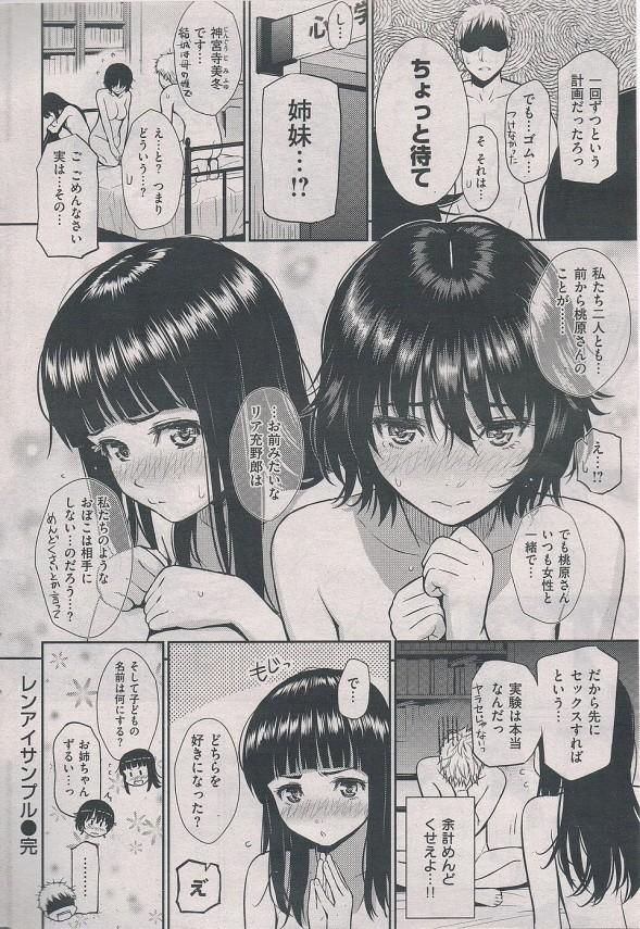 【エロ漫画・エロ同人誌】ゆきずりのセックスで恋愛感情が芽生えるか・・って実験に付き合わされて3Pwww (24)