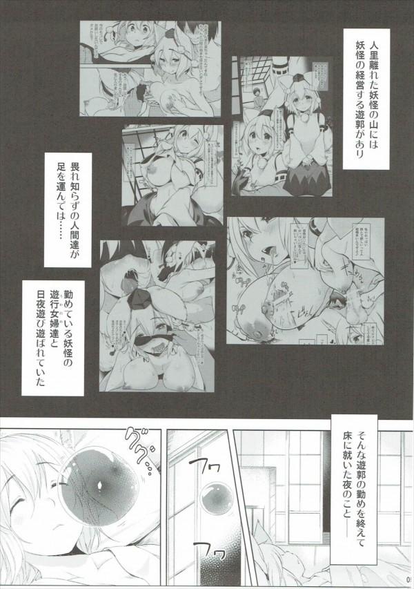【東方】押し入れで隠れてえっち・・・♡大量射精で最高にきもちよくなっちゃう♡【エロ漫画・エロ同人】 (4)