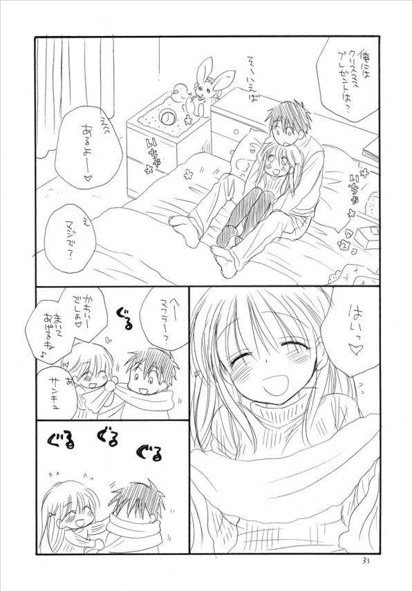 【エロ漫画・エロ同人誌】妹のお尻が可愛すぎたのでチンポハメちゃうお兄ちゃんwwwwww (30)