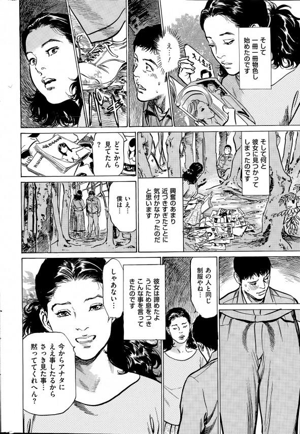 漫画 昭和 エロ 無料 ハメ撮り夫婦エロ漫画