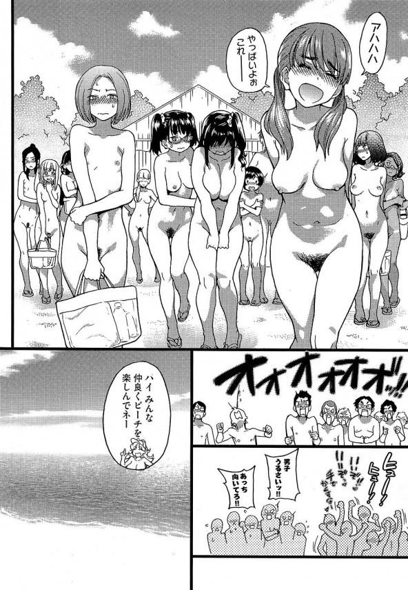 【ヌーディストビーチに修学旅行で!! 第1話】クラスの女子の裸姿を見放題な修学旅行wwヌーディストビーチは天国www【エロ漫画・エロ同人誌】 (12)