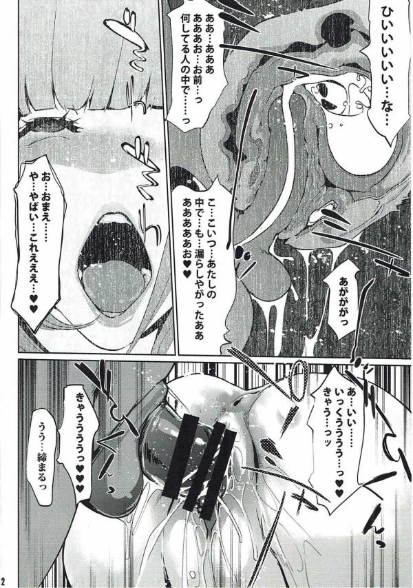 【監獄学園】藤野清志の顔面にションベンをぶっかける緑川花wwww【エロ同人誌・エロ漫画】 (21)