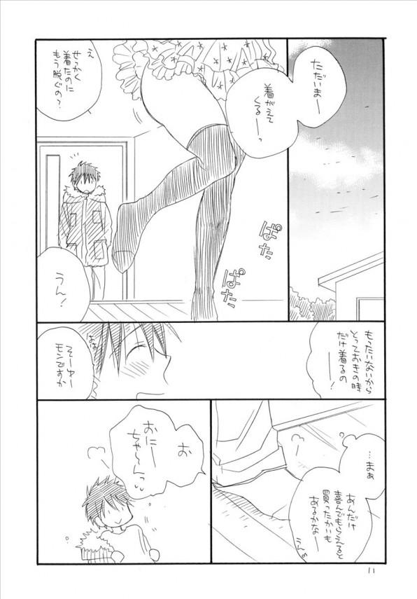 【エロ漫画・エロ同人誌】妹のお尻が可愛すぎたのでチンポハメちゃうお兄ちゃんwwwwww (10)