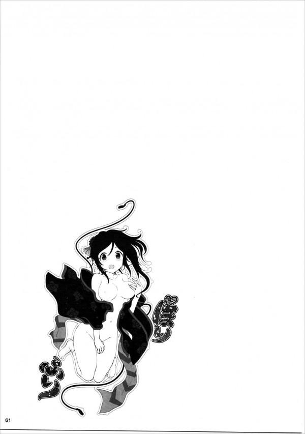 【モバマス】アイドルの女の子全員とえっちでみだらな関係になってしまったP【エロ漫画・エロ同人】 (60)