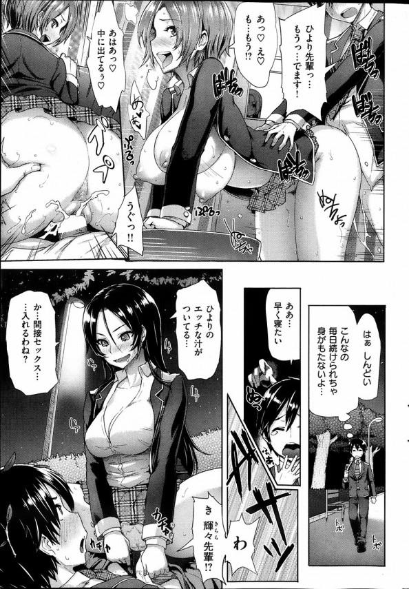 美人な先輩たちが寄ってたかって言い寄ってくるwwww  風紀のミダレ! vol.2【エロ漫画・エロ同人】 (3)