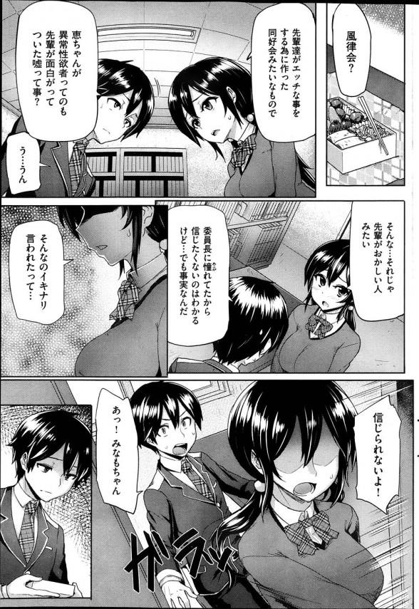 俺の学園生活はハーレムすぎてつらい♡  風紀のミダレ! vol.3【エロ漫画・エロ同人】 (3)