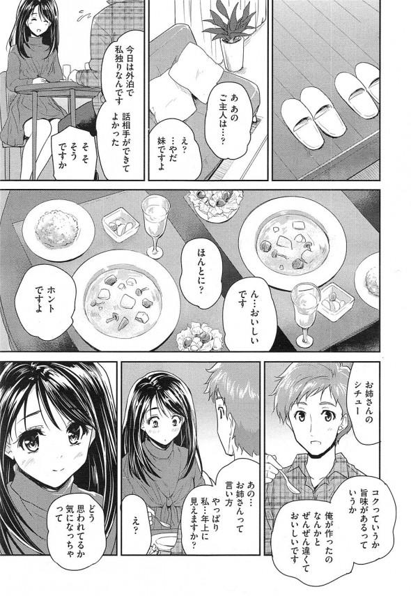 美人なお姉さんに親切にしたら夕飯と一緒にお姉さん自身も美味しくいただいちゃったwww【エロ漫画・エロ同人】 (7)