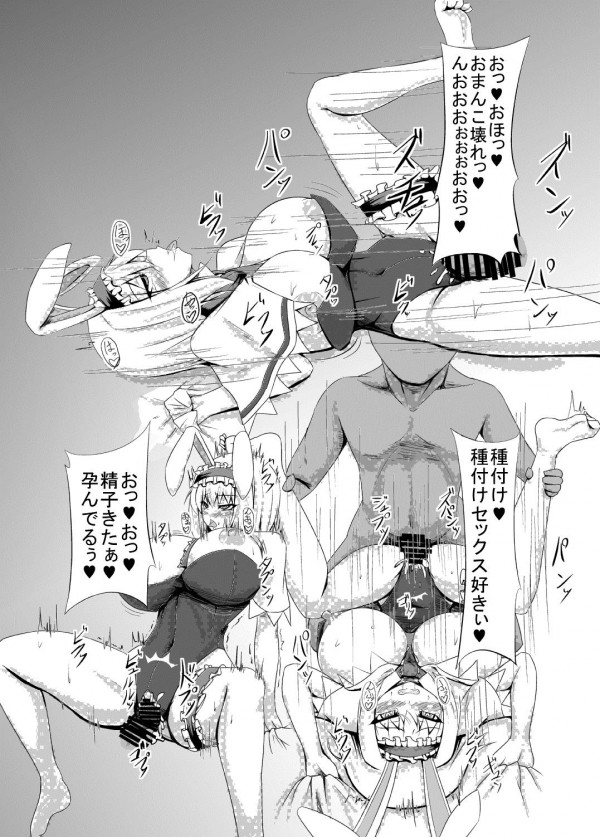 【東方 エロ漫画・エロ同人】催眠姦でアリスや神崎を犯しまくった挙句3Pしたったwwwwwwww (5)