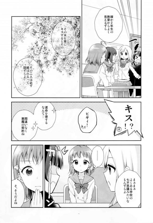 【ラブライブ! エロ漫画・エロ同人】必ず結ばれるって噂の木を背に梨子と曜がキスしてるとこを千歌が目撃しちゃって・・・ (12)