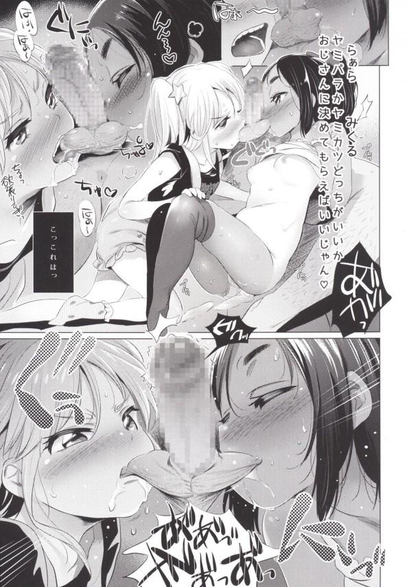 ヤミパラ! 第2弾【エロ漫画・エロ同人誌】JS美少女二人にWフェラやおまんこサンドされながら中出し3Pwww (10)