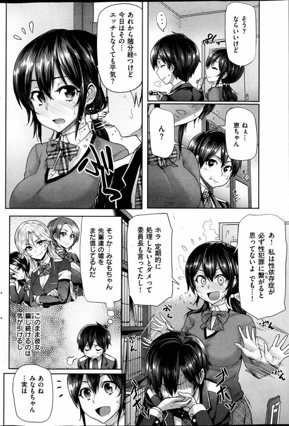 俺の学園生活はハーレムすぎてつらい♡  風紀のミダレ! vol.3【エロ漫画・エロ同人】 (2)