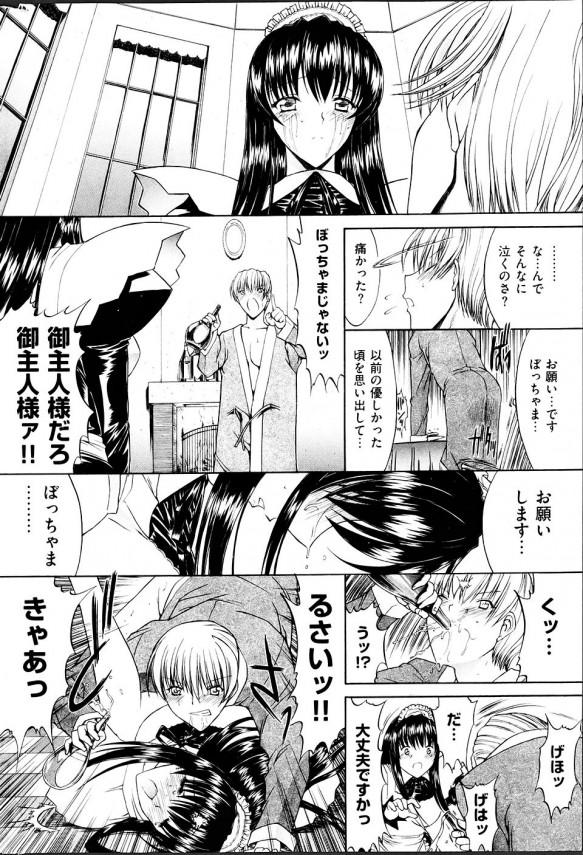 ご主人様にガンガン犯される女たち Rose Perfume. 第2話【エロ漫画・エロ同人誌】 (18)